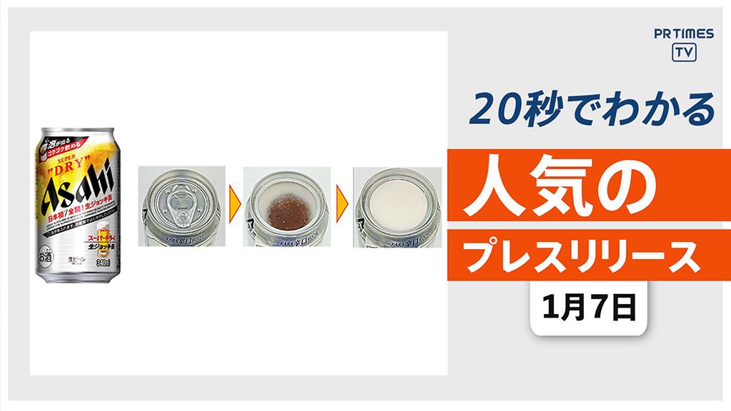 【ふた全開で自然に発泡 「スーパードライ 生ジョッキ缶」4月発売】他、新着トレンド1月7日