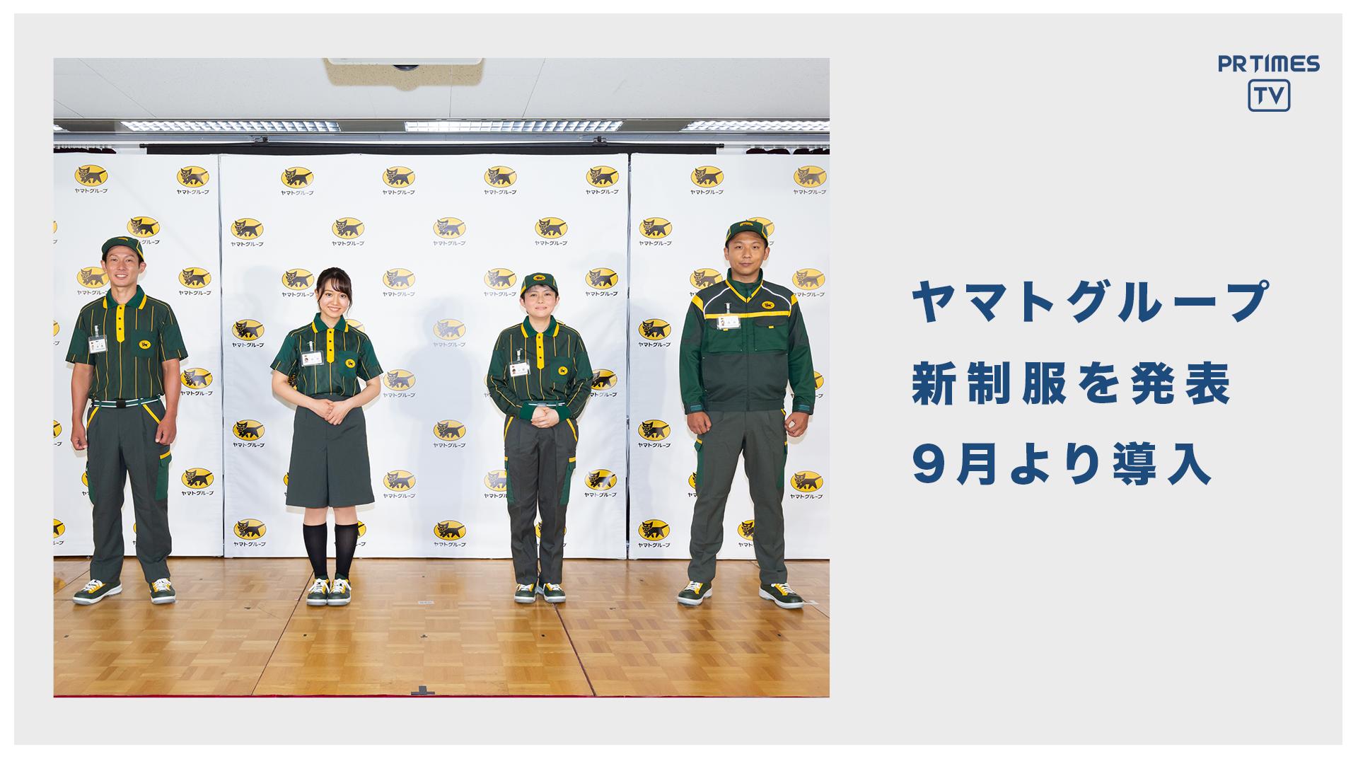 ヤマトグループ、「働きやすさ」と「環境への配慮」を両立した新制服を発表 2020年9月より着用開始
