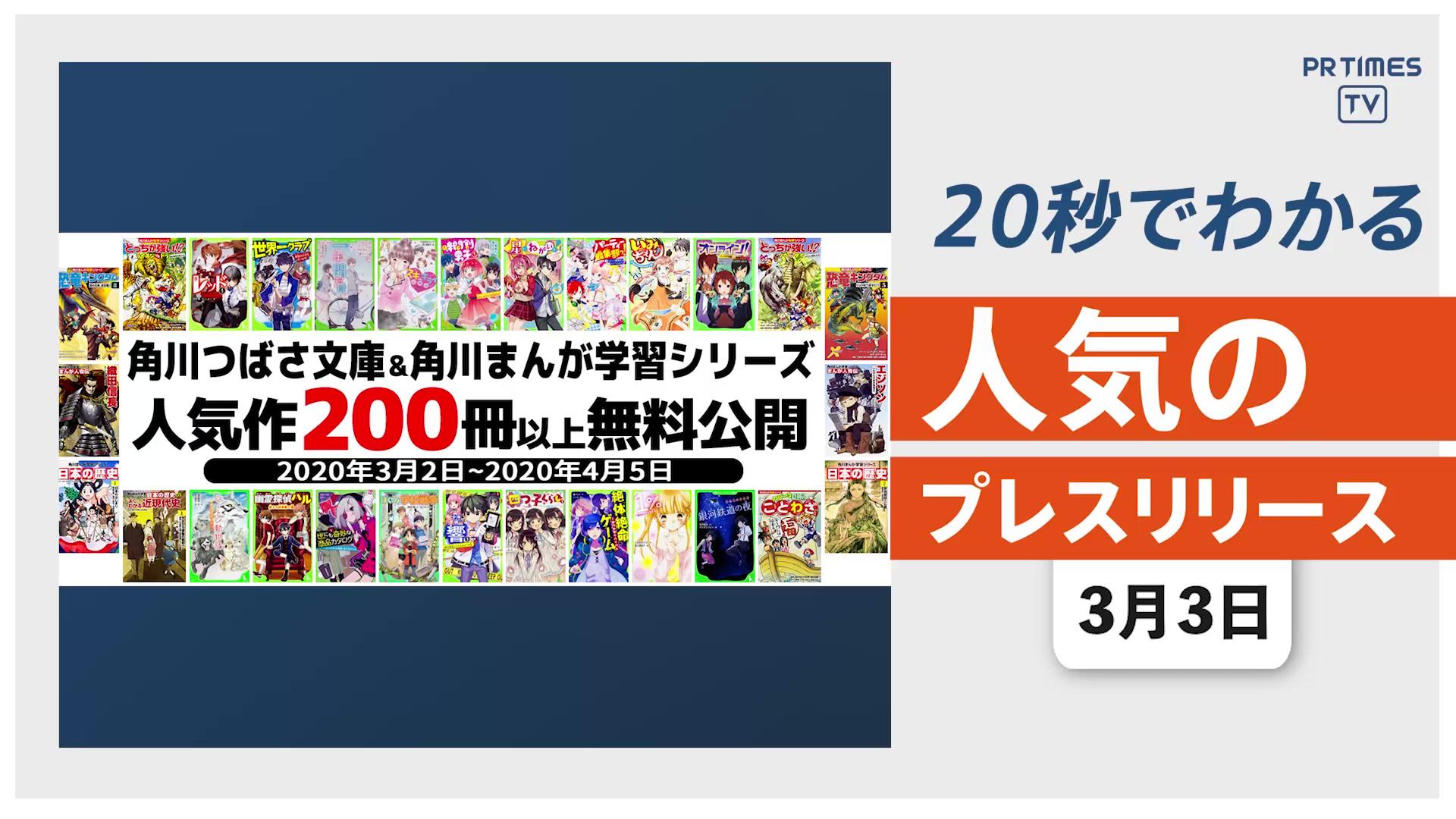 【「ヨメルバ」にて 200タイトル以上の児童書を 無料で公開】他、新着トレンド3月3日