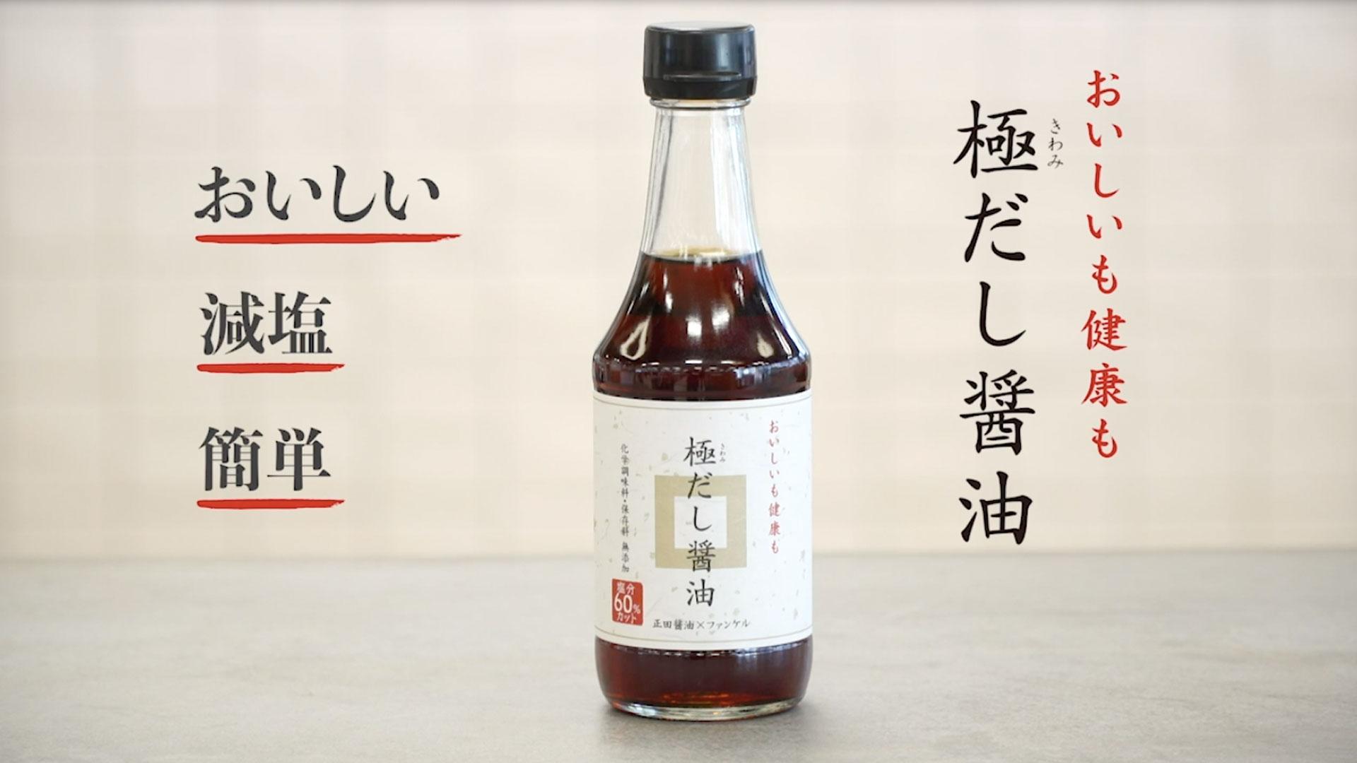 ファンケルが、おいしく・簡単に減塩できる「極みだし醤油」を新発売
