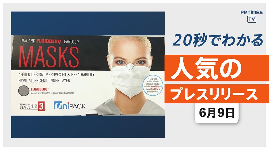 【米国規格に適合した 医療用マスクの 取り扱いを開始】他、新着トレンド6月9日