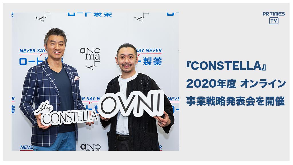 ヘアケアブランド「CONSTELLA」 2020年度 オンライン事業戦略発表会を実施 ユーザー向けアプリ【My CONSTELLA】とヘアサロン向けアプリ【OVNI】をリリース
