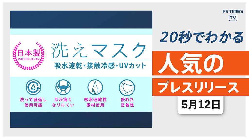 【接触冷感、吸水速乾、UVカットの「夏用」素材マスクを販売】他、新着トレンド5月12日