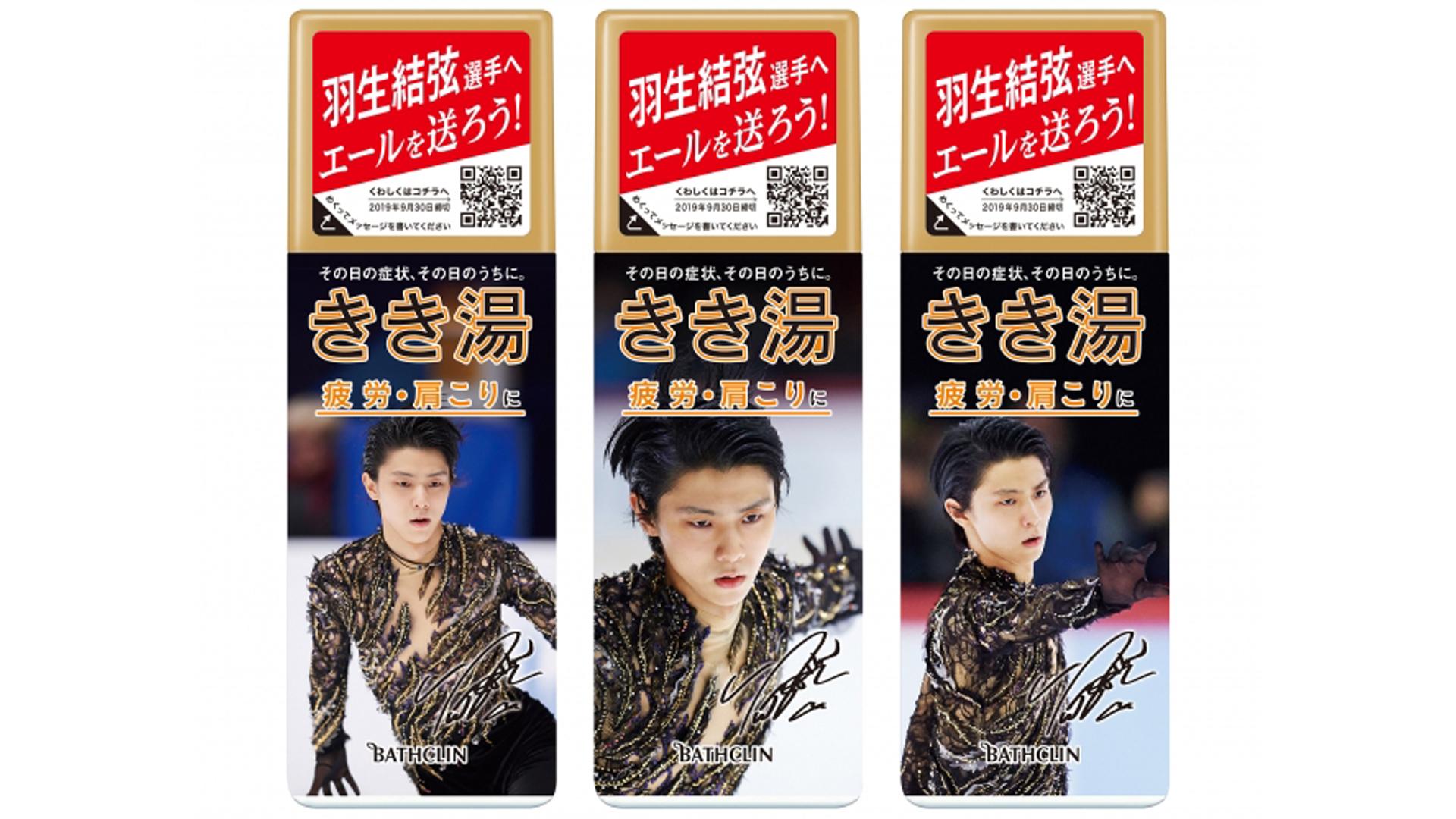 【「きき湯」羽生選手エールボトル発売】他、新着トレンド3月5日