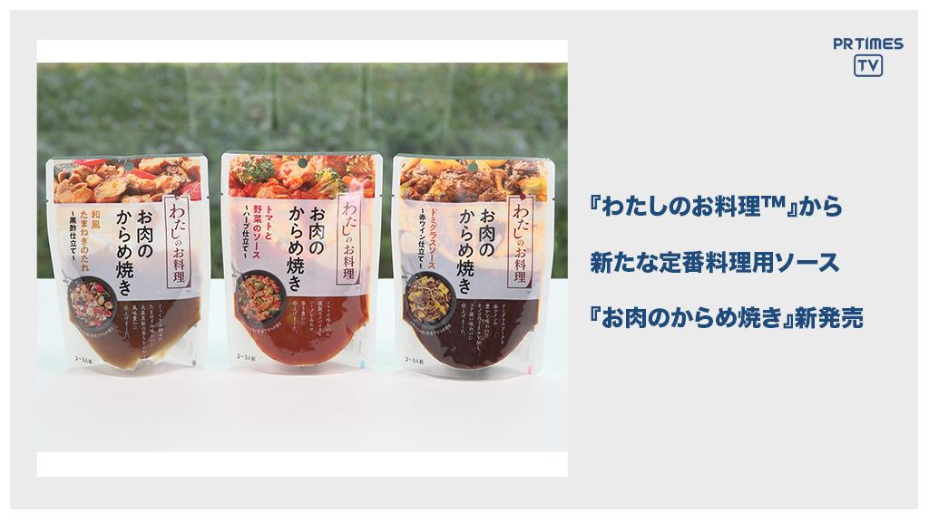 キユーピー「わたしのお料理」シリーズより「お肉のからめ焼き」3品が3月1日新発売 ブランドサイト内にて商品情報やレシピを公開