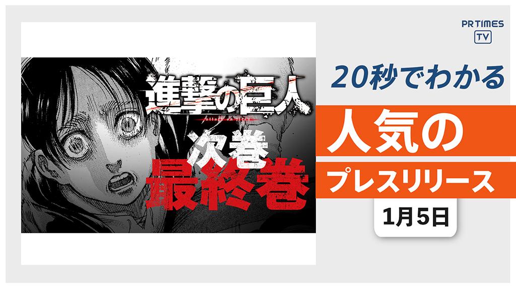 【「進撃の巨人」4月9日発売の 別マガ5月号で完結】他、新着トレンド1月5日