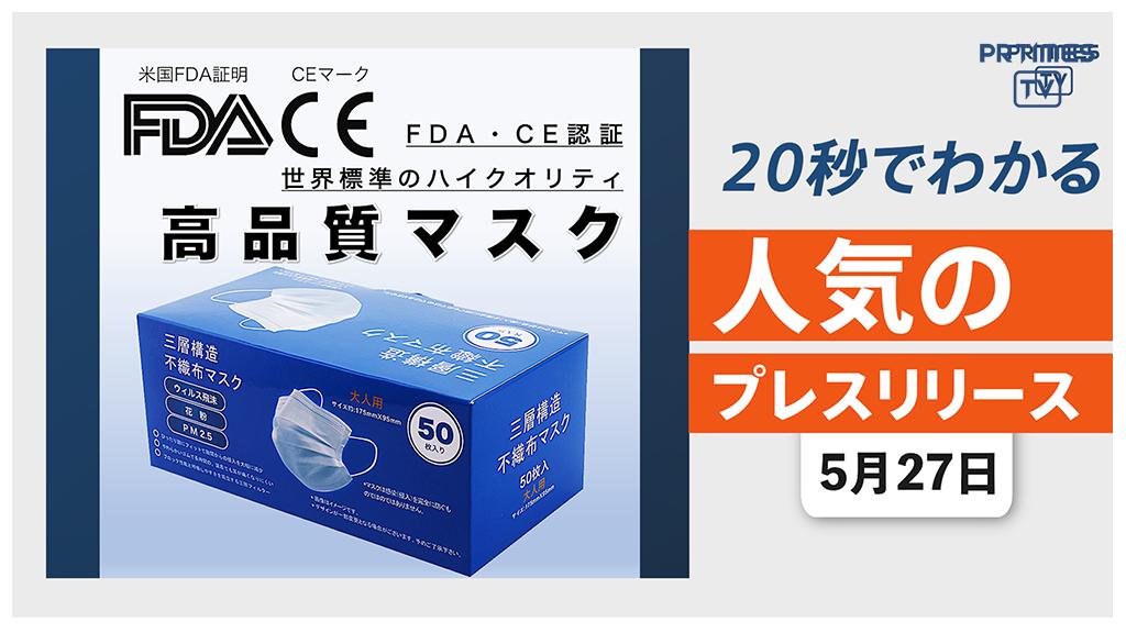 【「米国FDA・CE認証」高品質マスクを 限定価格にて販売】他、新着トレンド5月27日