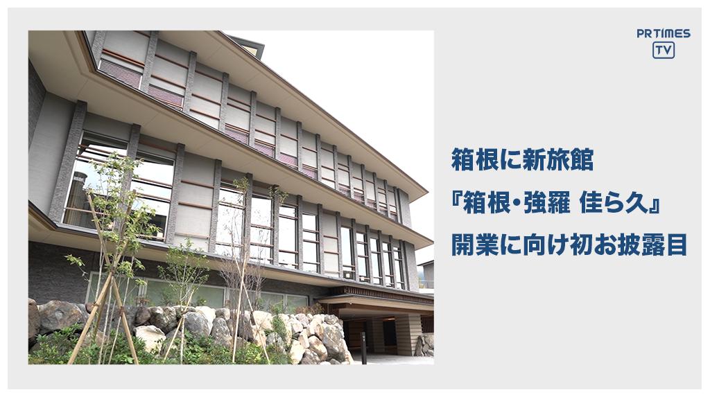 新築温泉旅館「箱根・強羅 佳ら久」 10月2日オープン 施設の全容をご紹介する館内動画を公開