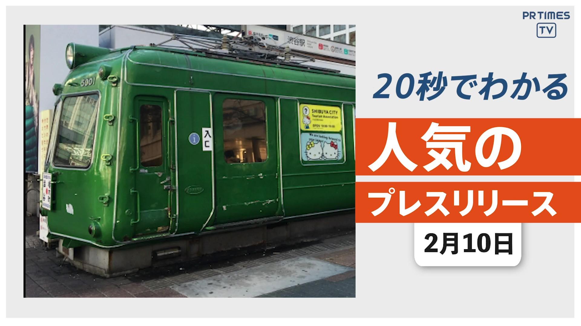 【渋谷の「青ガエル」 ハチ公のふる里へ移設】他、新着トレンド2月10日
