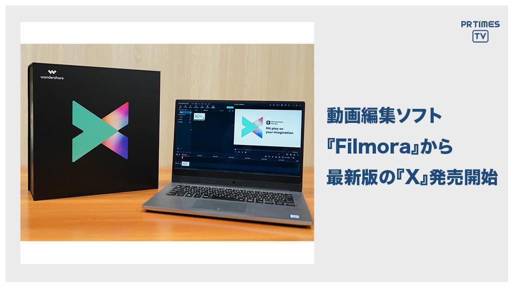 「株式会社ワンダーシェアーソフトウェア」 動画編集ソフトFilmoraシリーズの最新バージョン、Filmora X(フィモーラ・テン)を発売