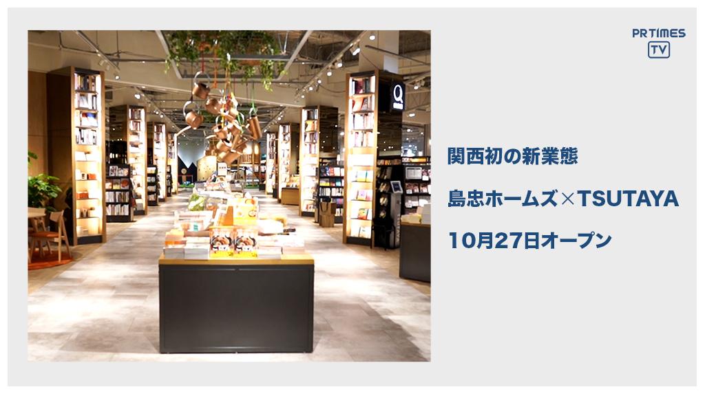「ホームズ尼崎店」が全面リニューアル 「TSUTAYA BOOKSTORE ホームズ尼崎店」10月27日オープン