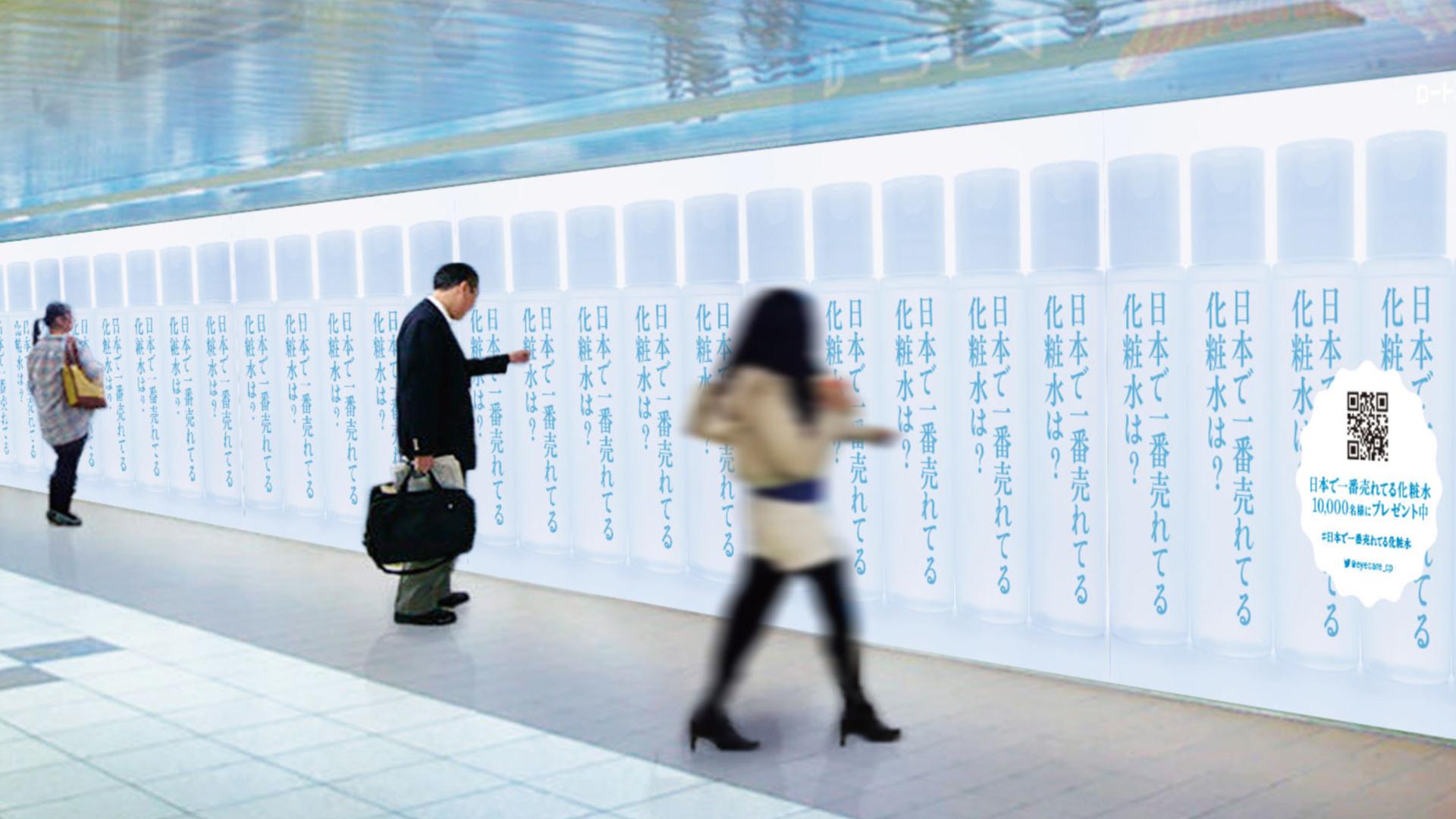 【『日本で一番売れてる化粧水』意味深な広告が立ち並ぶ!】他、新着トレンド8月21日