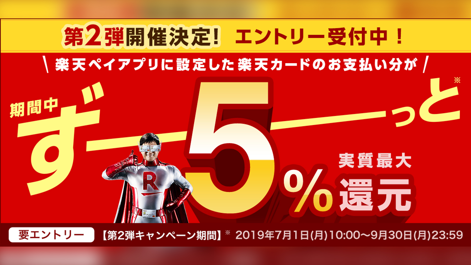 【「楽天ペイ」最大5%還元 キャンペーン第二弾を発表】他、新着トレンド6月28日
