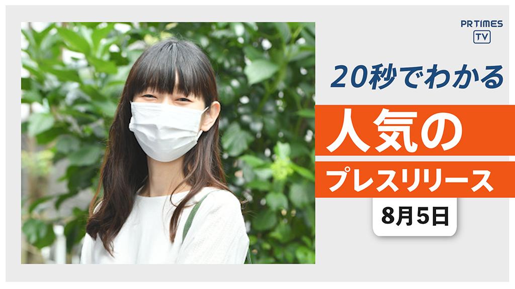 【使い捨て冷感マスクを増産、8月中旬出荷分の 予約注文を受付中】他、新着トレンド8月5日