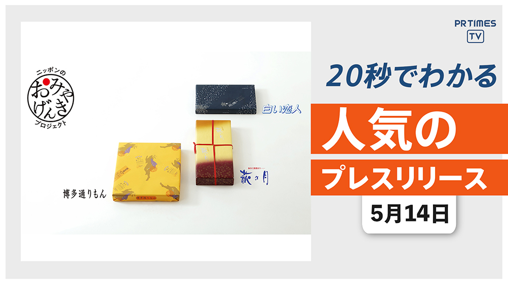【「白い恋人×萩の月×博多通りもん」銘菓3社がコラボプロジェクトを開始】他、新着トレンド5月14日