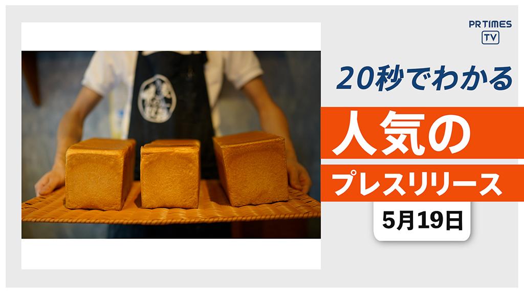 【ホリエモン発案のベーカリー「小麦の奴隷」九州エリアに初出店】他、新着トレンド5月19日