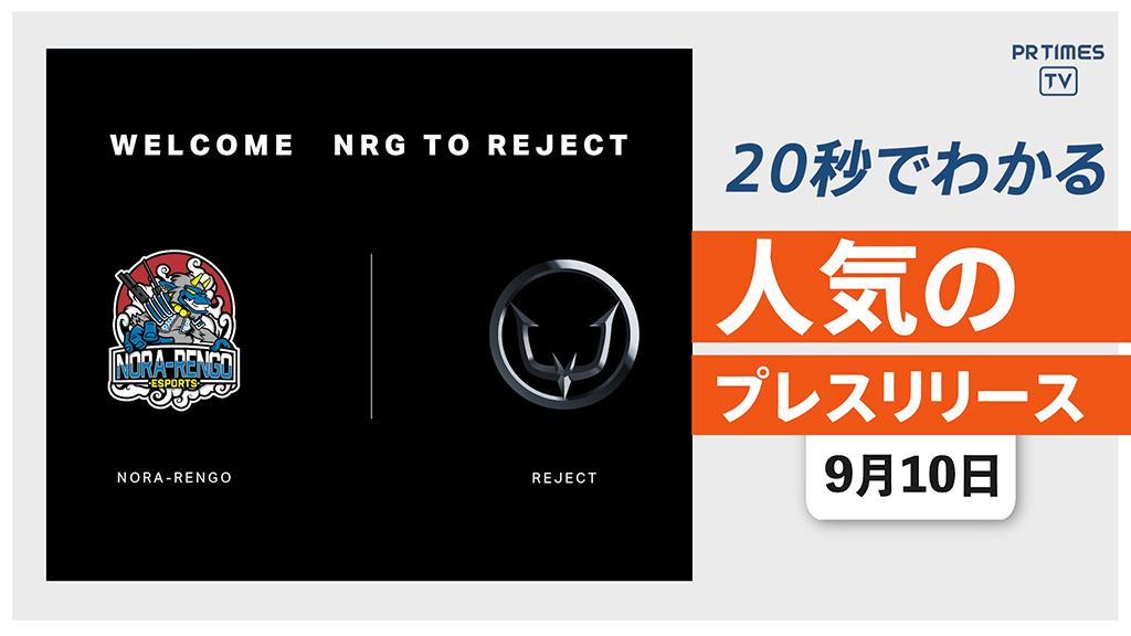 【プロeスポーツチーム「REJECT」が 野良連合「NRG」を買収】他、新着トレンド9月10日