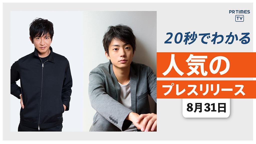 【「木村拓哉 Flow」 9月放送回のゲストは 俳優の伊藤健太郎】他、新着トレンド8月31日