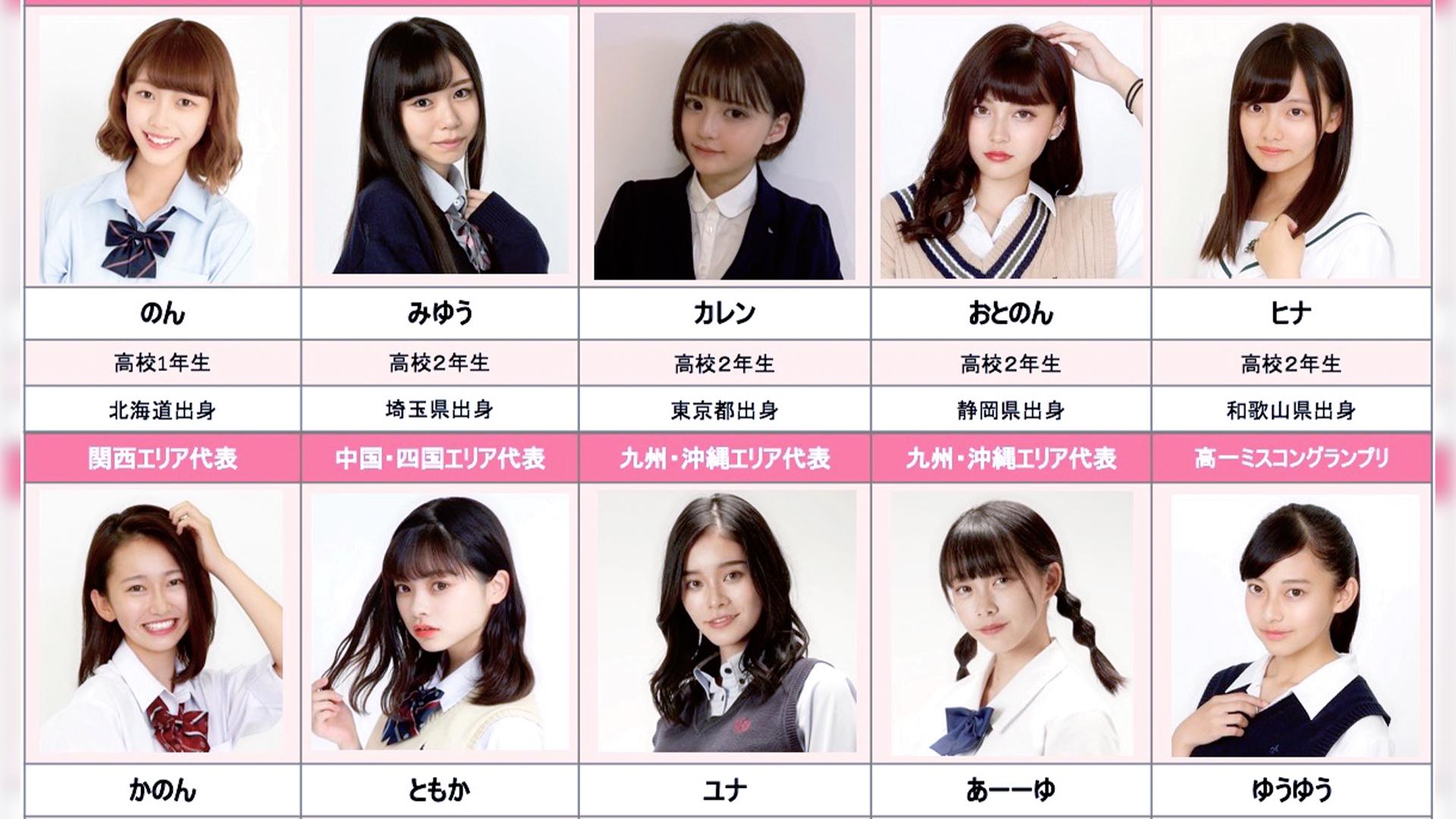 【「女子高生ミスコン2019」ファイナリスト10名が決定!】他、新着トレンド10月8日
