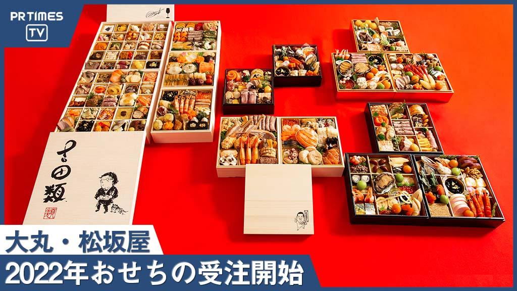 「2022年 大丸・松坂屋のおせち」10月1日より順次 店頭でのご注文承りを開始