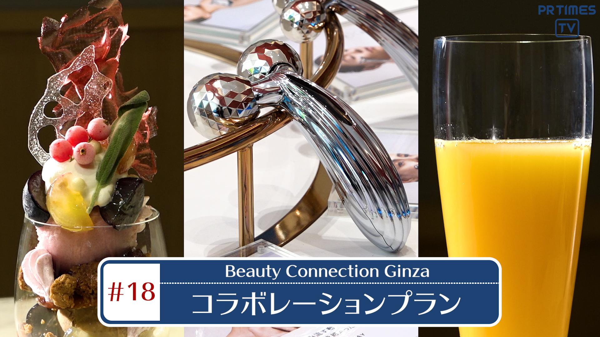 キレイになりたいアナタをサポート!「ザ ロイヤルパーク キャンバス 銀座8」×「Beauty Connection Ginza」コラボ宿泊プラン