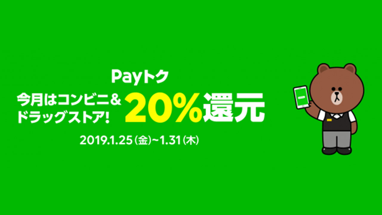 【LINE Pay 20%還元「Payトク」キャンペーンを開催】他、新着トレンド1月25日
