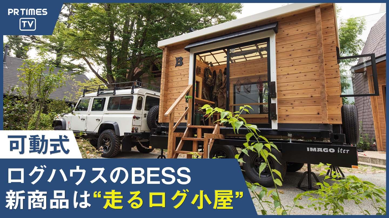 """ログハウスのBESS、""""走るログ小屋""""「IMAGO(イマーゴ)」2モデルを10/16より新発売"""