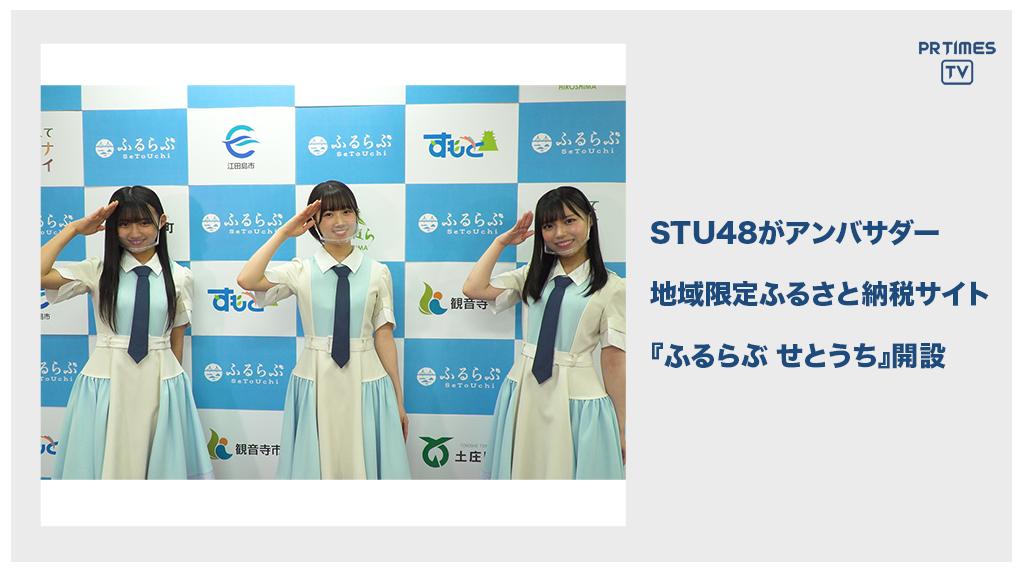 ふるさと納税ポータルサイト「ふるらぶ せとうち」のグランドオープン発表会をLIVE配信で開催 初代アンバサダーSTU48が登場!