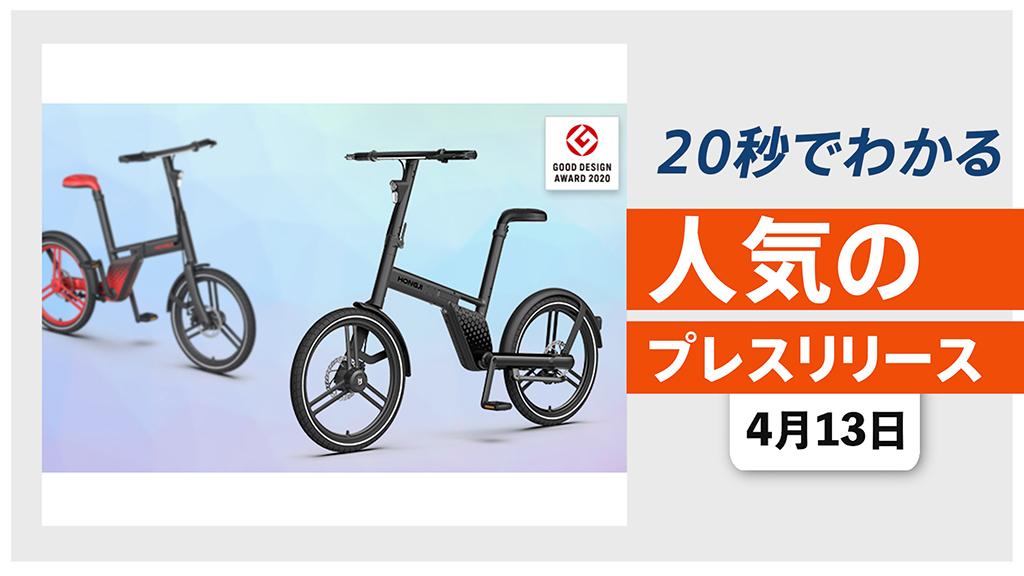 【電動アシスト自転車「Honbike」限定カラーの 先行販売を開始】他、新着トレンド4月13日