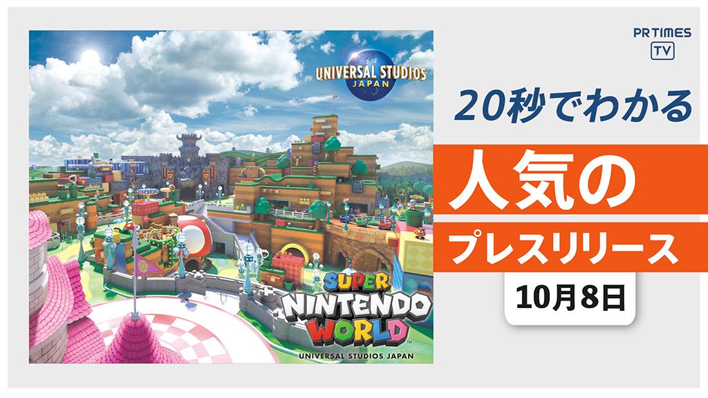 【2021年春、任天堂をテーマにした新エリアが USJにオープン】他、新着トレンド10月8日