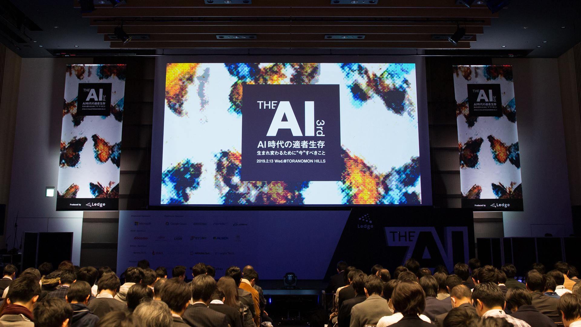 AI × ビジネスの大規模カンファレンス「THE AI 3rd」が開催