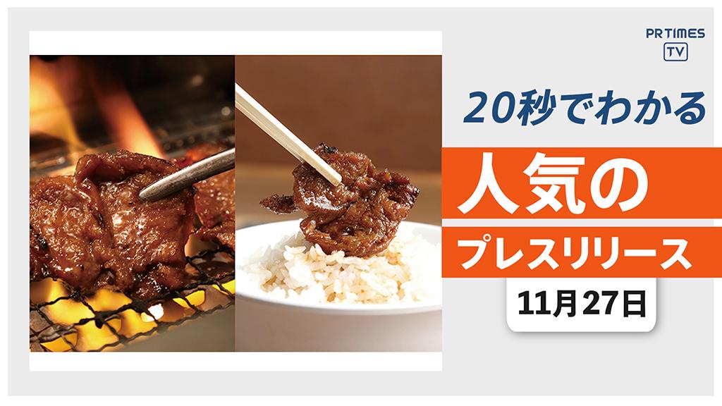 【焼肉ライク全店舗で 大豆が原料の焼肉用「代替肉 」を販売】他、新着トレンド11月27日