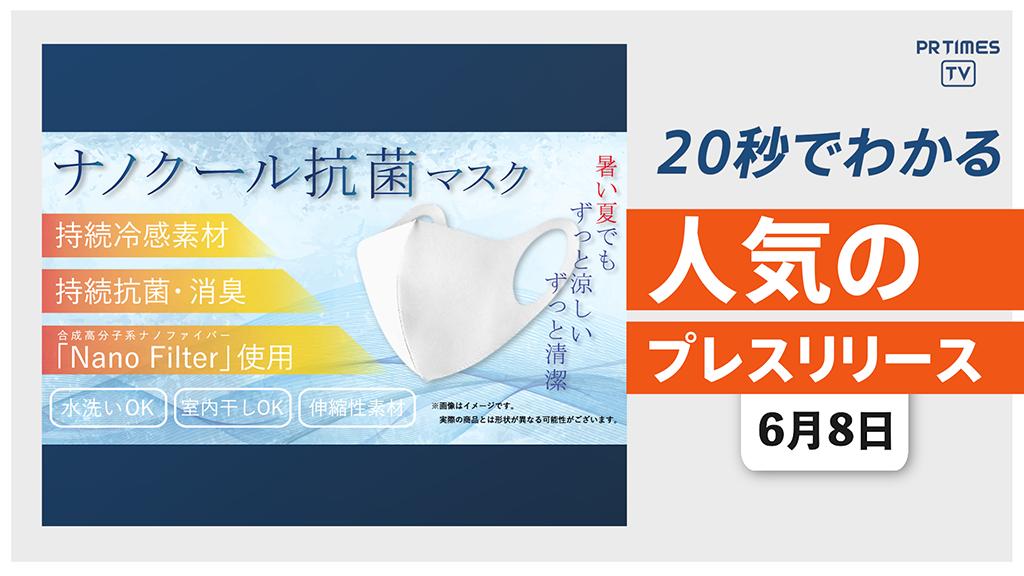 【冷感&抗菌&飛沫防止 高性能国産夏マスクの予約販売を開始】他、新着トレンド6月8日