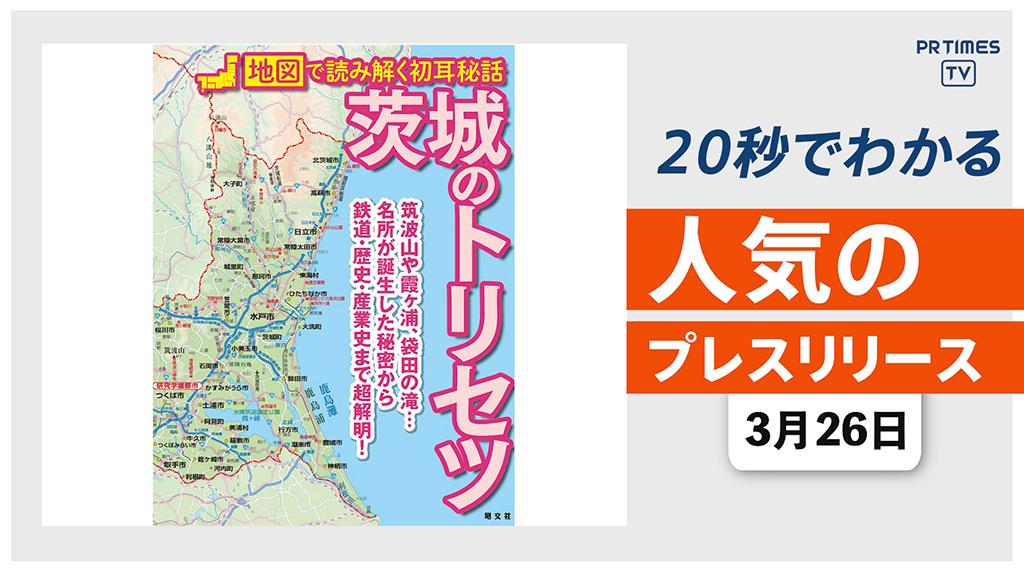 【シリーズ最新刊「茨城のトリセツ」 4月16日新発売】他、新着トレンド3月26日