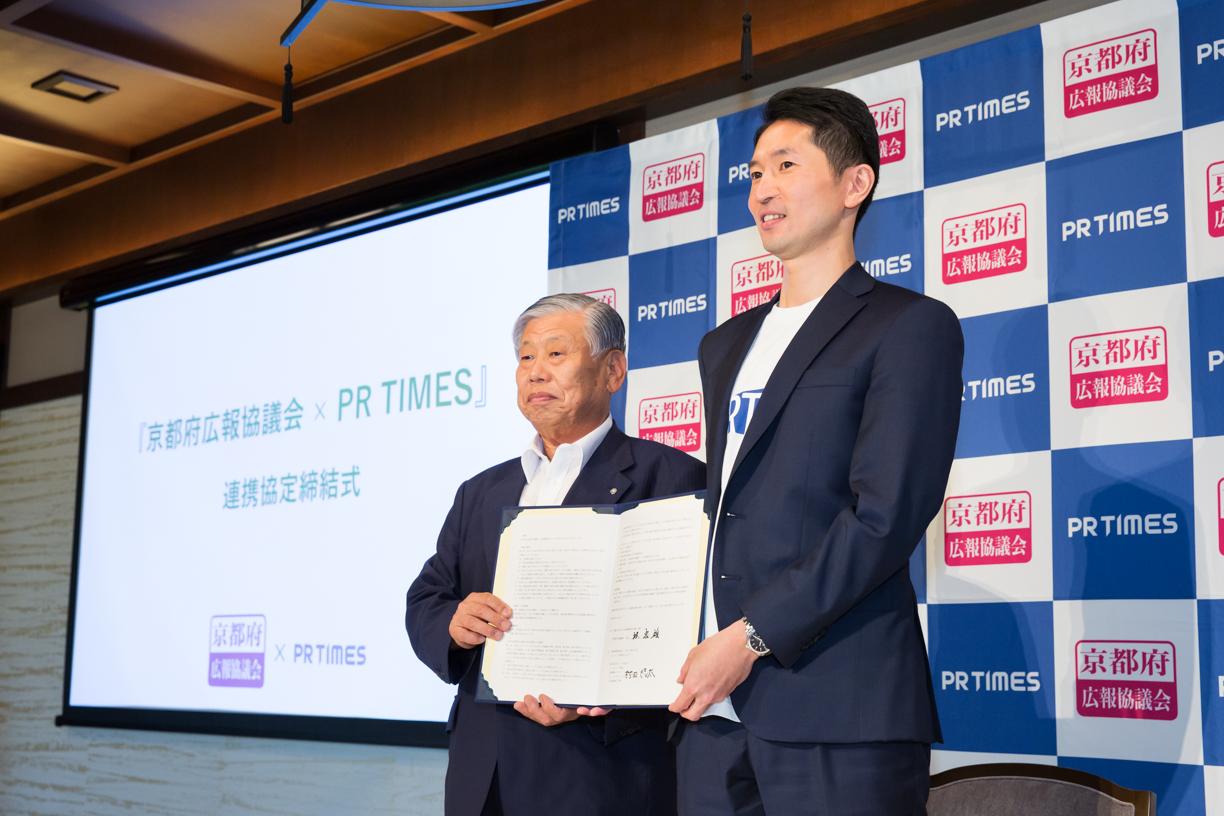 「知られざる京都」を府内全26市町村が自ら発信開始へ、京都府広報協議会とPR TIMESが連携協定を締結