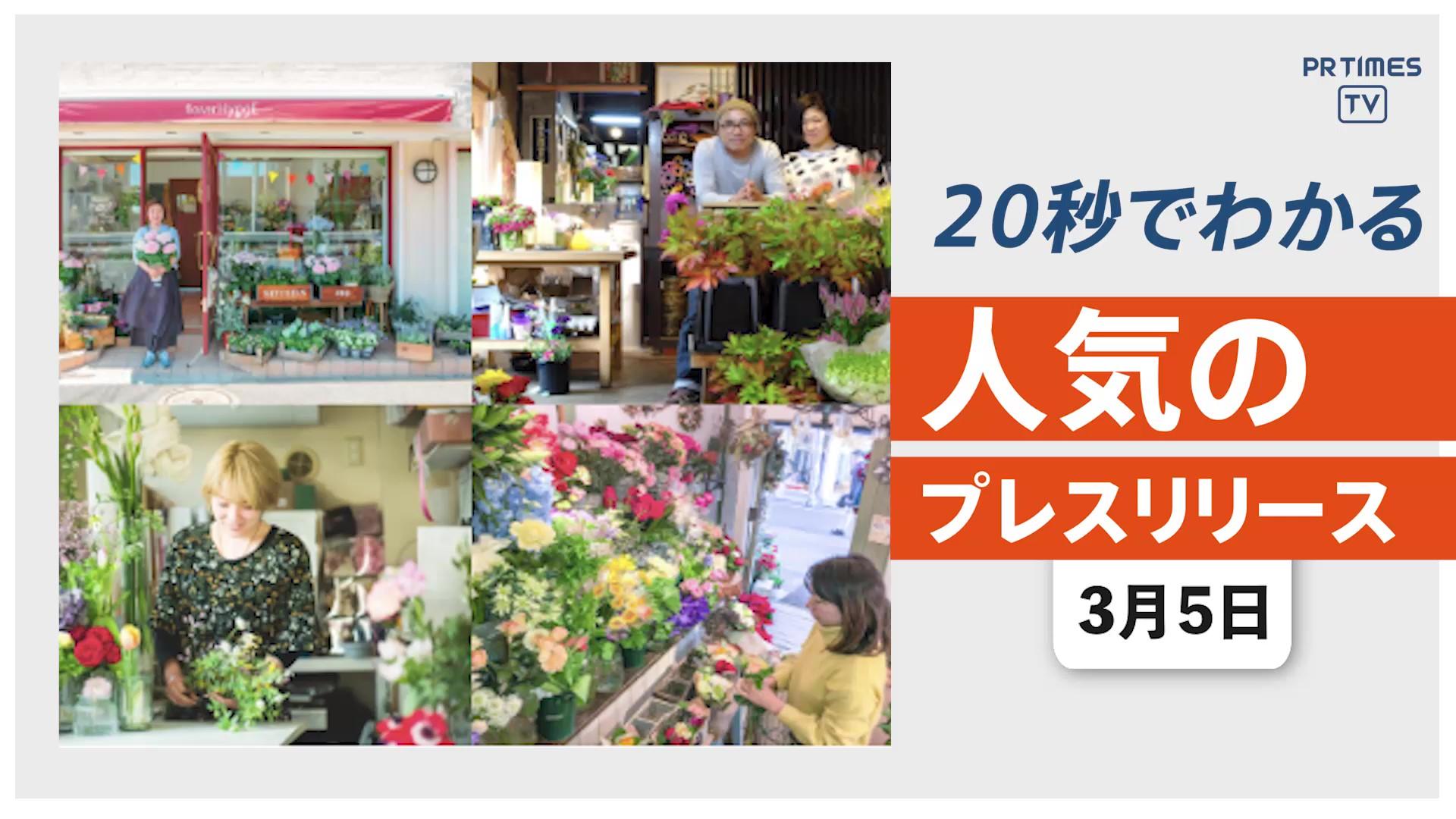 【「お花屋さんを応援!」1万本を買取り無料配布 お花の需要を喚起】他、新着トレンド3月5日