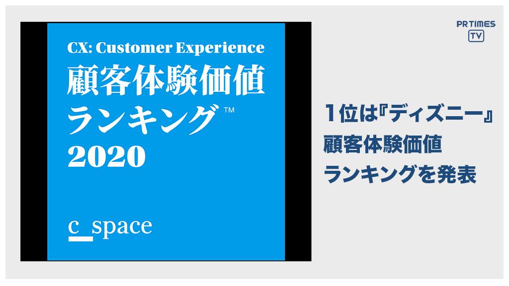 C Space Japan「顧客体験価値(CX)ランキングTM2020」 日本国内における「顧客体験価値」によるランキングTOP50を発表