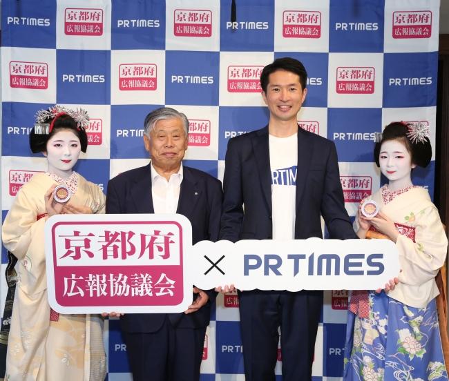 京都府広報協議会とPR TIMESが連携協定を締結