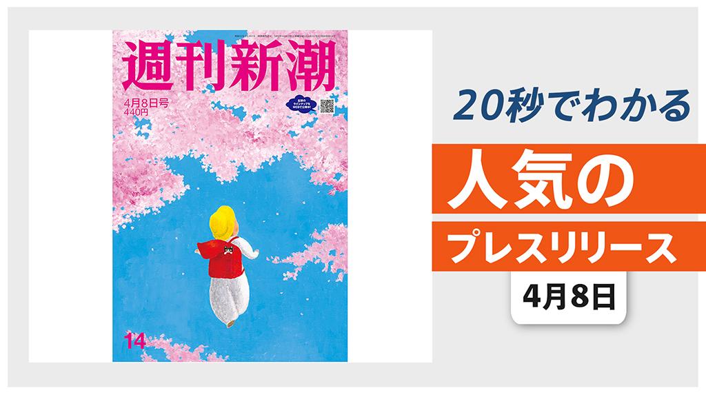 【「週刊新潮」4/8号が 徳島県内で完売 内藤市長の特集を掲載】他、新着トレンド4月8日