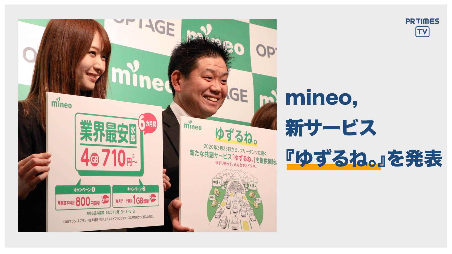mineo 『ゆずるね。』 通信業界初のサービスをスタート