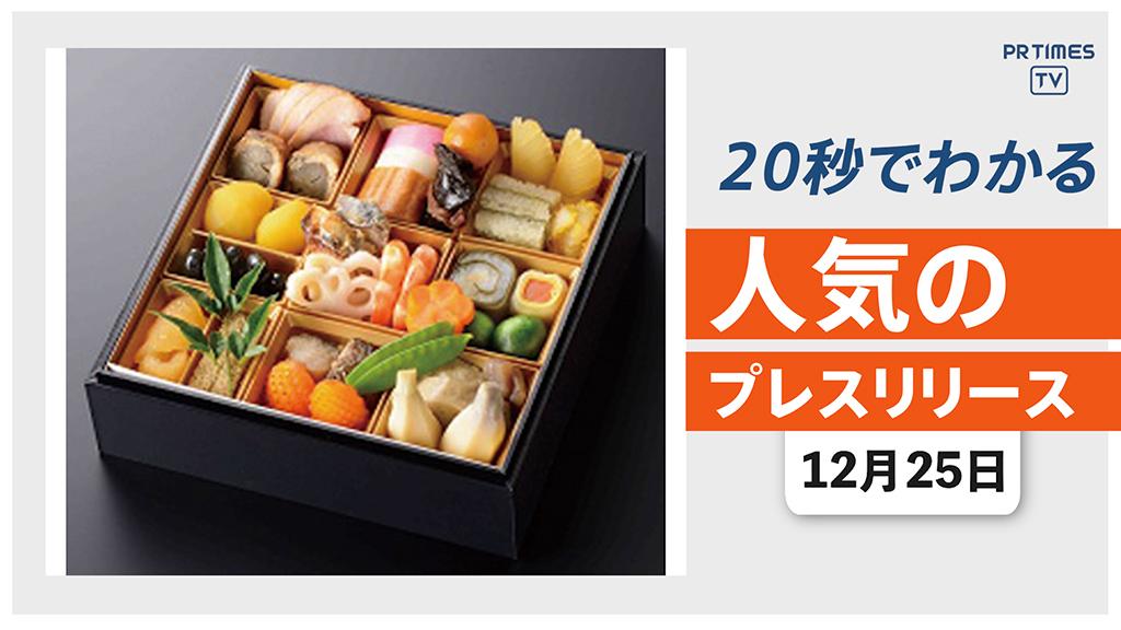 【大丸東京店「駆け込みおせち2021」 31日お渡し限定販売】他、新着トレンド12月25日