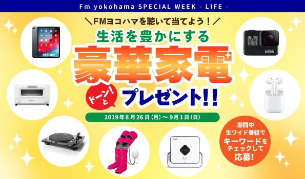 FMヨコハマを聴いて豪華家電を当てよう!スペシャルウィーク ~LIFE~ 開催