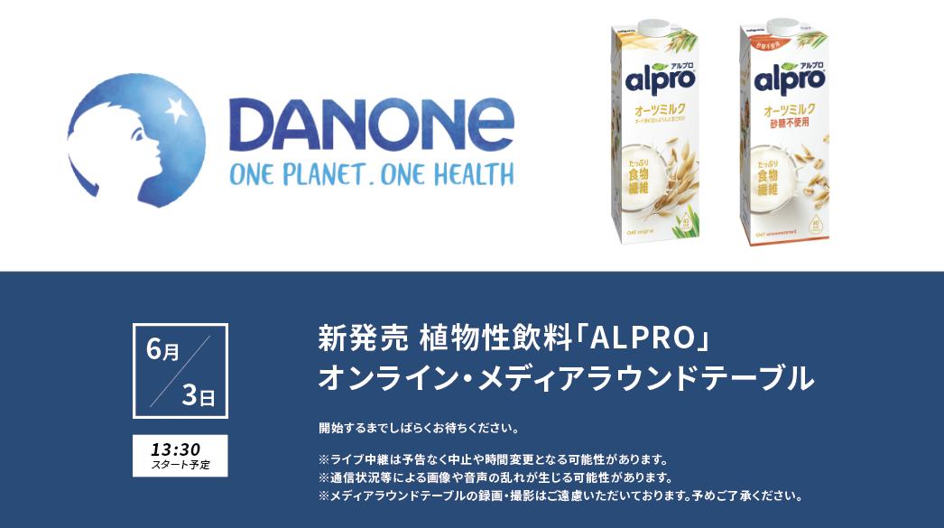 """ベルギー生まれの""""飲む食物繊維""""オーツミルク 『植物性飲料「ALPRO」オンライン・メディアラウンドテーブル』を開催"""