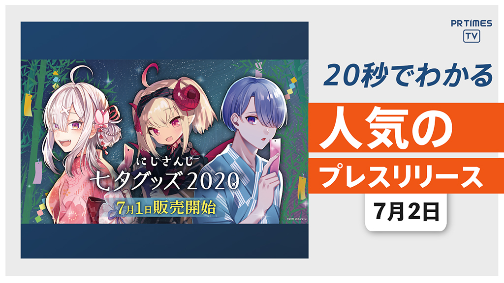 【「にじさんじ七夕グッズ2020」発売 7月31日まで販売中】他、新着トレンド7月2日