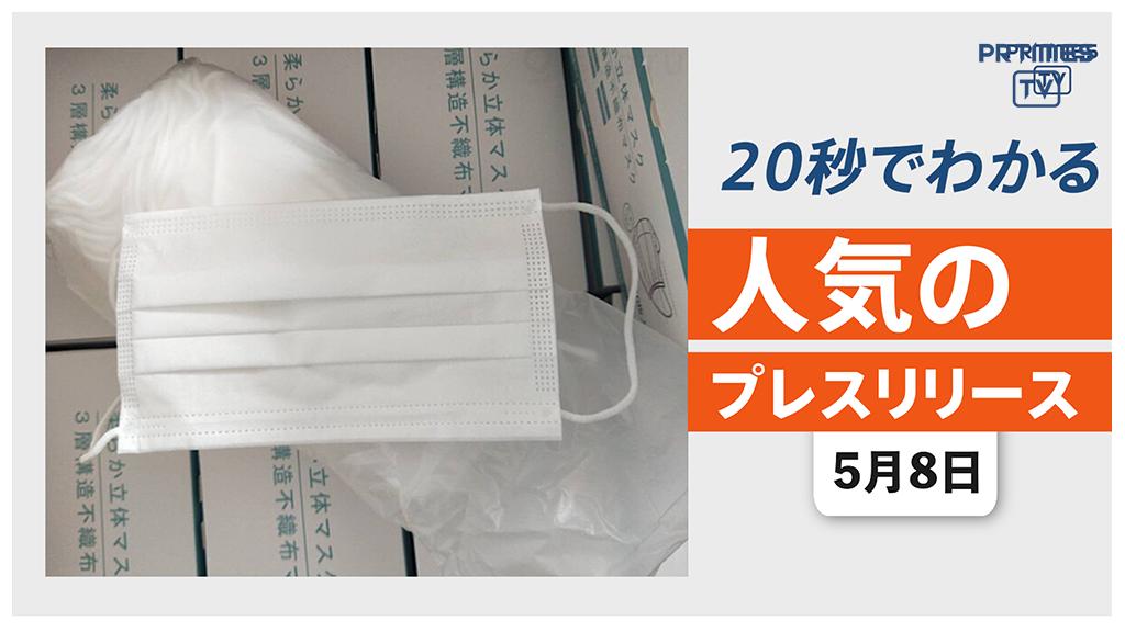 【「柔らか立体マスク」数量限定で再入荷 GLOTURE.JPで販売中】他、新着トレンド5月8日