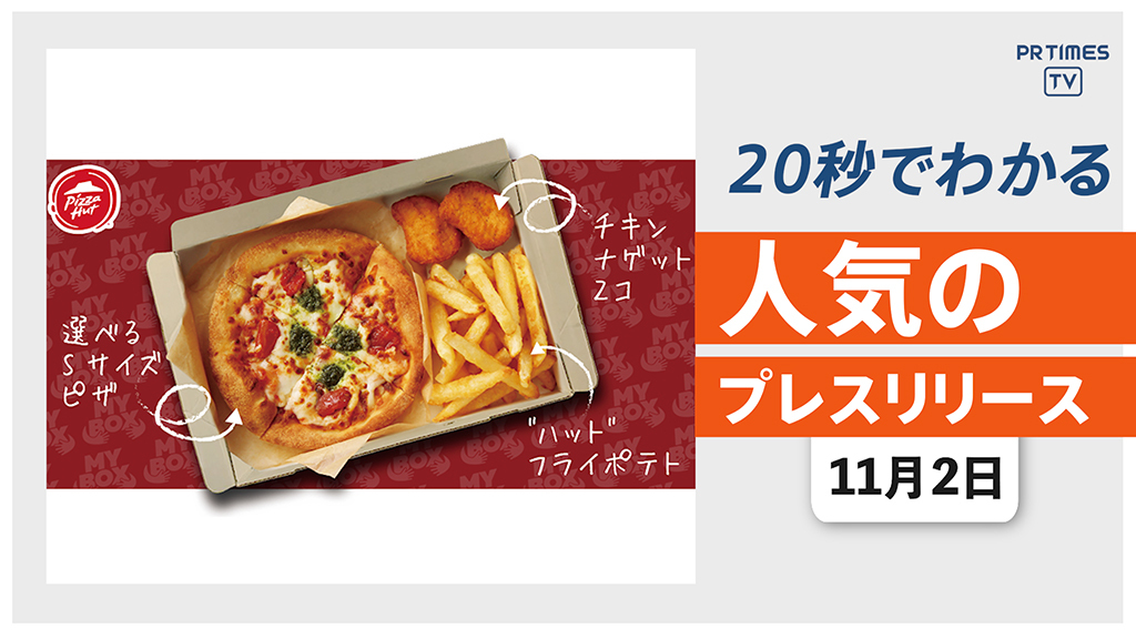 【「ピザハット」お1人さま専用セットメニューの テスト販売を開始】他、新着トレンド11月2日