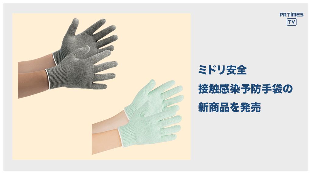 ミドリ安全の接触感染予防手袋に、防寒タイプや子供用サイズが新登場 11月9日よりWEBサイト等で販売開始