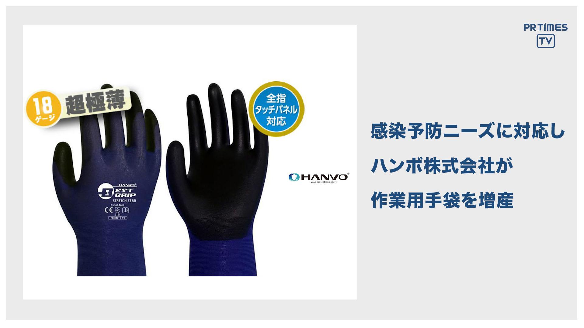 ハンボ(株)、小売店からの感染予防ニーズに対応し作業用手袋「ストレッチゼロ」の増産体制を強化