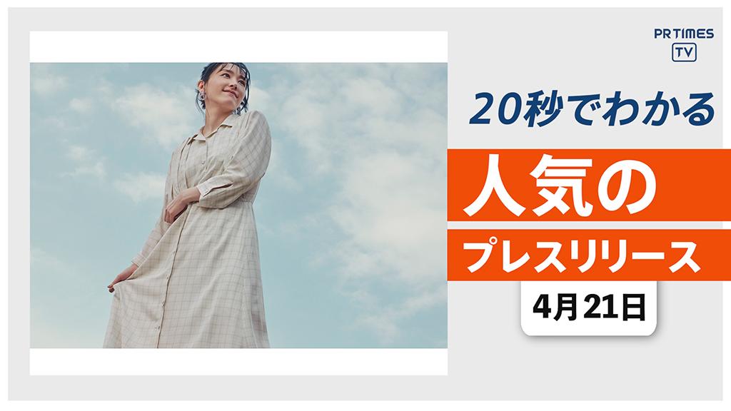 【「H&M」新垣結衣さんを 2021GWキャンペーン・アンバサダーに起用】他、新着トレンド4月21日