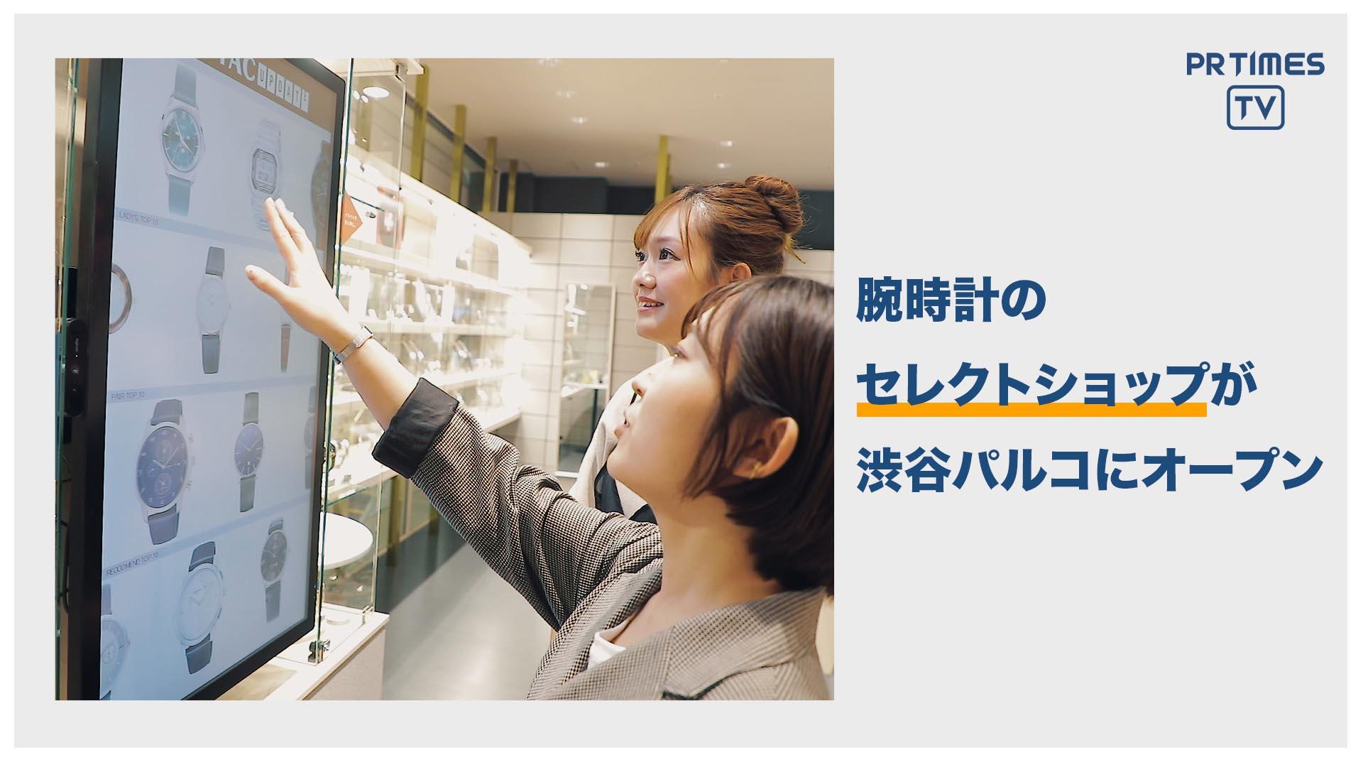 腕時計のセレクトショップ「TiCTAC」の新ショップが渋谷パルコにオープン!